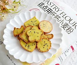 #爱好组-低筋# 免揉面免打发,一次成功的黑芝麻鸡蛋小饼干的做法