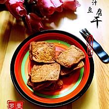 卤汁豆腐干#厉害了我的零食#
