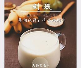 让孕妈刘璇变聪明的营养奶昔的做法