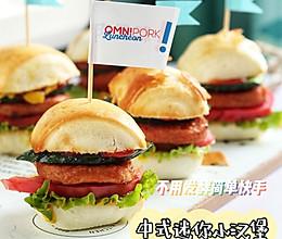 中式迷你小汉堡的做法