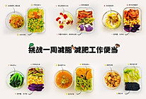 挑战一周减肥减脂午饭便当的做法