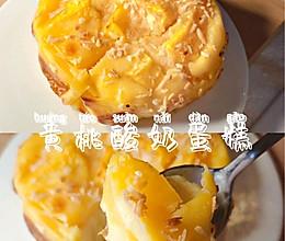 巨简单懒人黄桃酸奶蛋糕的做法