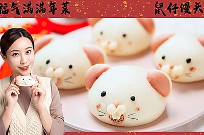 新年鼠仔馒头