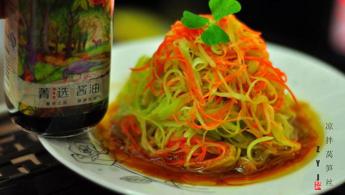 #菁选酱油试用之凉拌莴笋丝