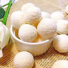 宝宝零食系列~蛋白椰蓉球