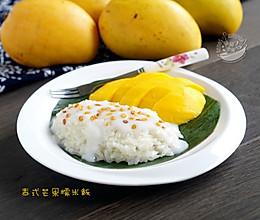 【泰式芒果糯米饭】Khao Niaow Ma Muang的做法