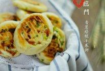 香葱培根小卷饼#福临门好面用芯造#的做法