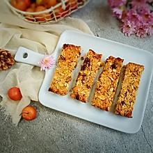 燕麦坚果能量棒(无油低糖版)#秋天怎么吃#