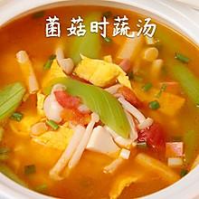 菌菇时蔬汤丨汤鲜香清爽,入味但不油腻。