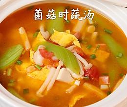 菌菇时蔬汤丨汤鲜香清爽,入味但不油腻。的做法