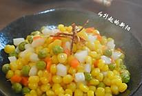 色彩缤纷的马蹄玉米粒清炒的做法