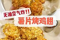 不放一滴油‼️薯片炸鸡翅 酥脆肉嫩又多汁的做法