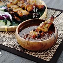 东南亚小吃【鸡肉沙爹】