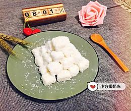 椰蓉椰奶冻『用冰箱就可以做的甜点』的做法