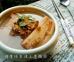 猪骨陈皮绿豆莲藕汤的做法