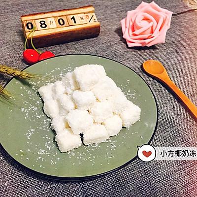 椰蓉椰奶冻『用冰箱就可以做的甜点』