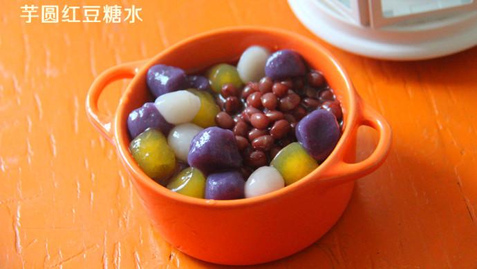 2013热饮配方_芋圆红豆糖水的做法_菜谱_豆果美食