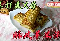#安佳食力召集,力挺新一年# 酥皮苹果派的做法