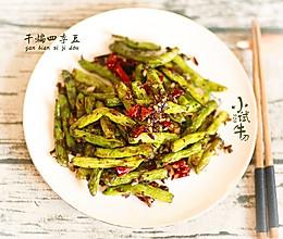干煸四季豆(少油健康)的做法