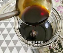 黑糖转化糖浆#秋天怎么吃#的做法