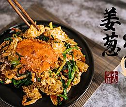 大排档风味:姜葱炒蟹的做法