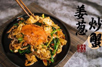 大排档风味:姜葱炒蟹