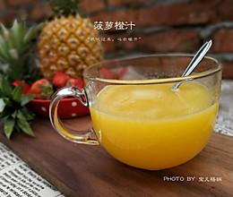菠萝橙汁+#舌尖上的春宴的做法