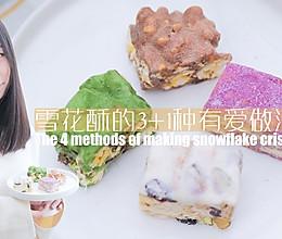 雪花酥的3+1种有爱做法「厨娘物语」的做法