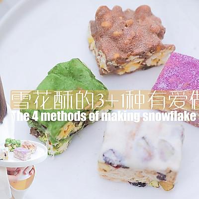 雪花酥的3+1种有爱做法「厨娘物语」