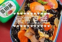 [家常]家常豆腐的做法