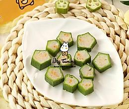 秋葵酿虾仁的做法
