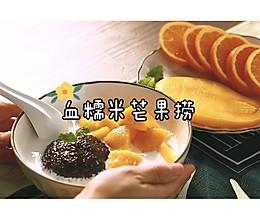 #全电厨王料理挑战赛热力开战!#我的下午茶—血糯米芒果捞的做法