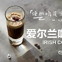 爱尔兰咖啡 | 调杯硬朗鸡尾酒,一口上头