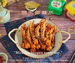 #巨下饭的家常菜#韩式辣鸡爪的做法
