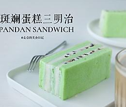 #我为奥运出食力# 斑斓蛋糕摇身变三明治!的做法
