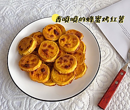 甜甜糯糯好吃不胖的蜂蜜烤红薯的做法
