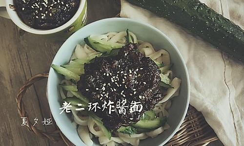 『宿舍藏锅系列』老二环炸酱面的做法