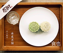 冰皮月饼 奶黄馅 教你做冰皮的做法