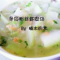 虾皮冬瓜粉丝汤--减肥去湿圣品的做法图解4
