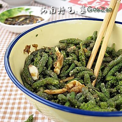 河南特色野菜:蒸GouZao
