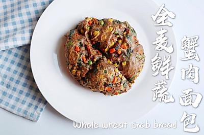 全麦鲜蔬蟹肉面包,免反复揉面,超快手做法