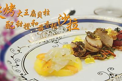 炙烤大王扇贝柱配甜橙和茴香根沙拉