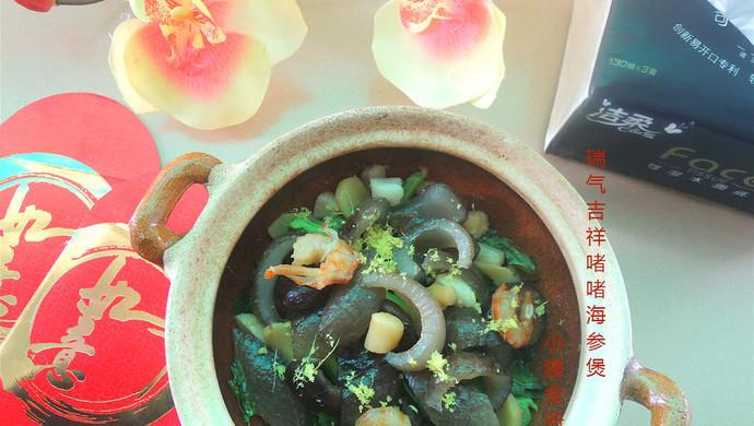 年菜四·瑞气吉祥【啫啫海参煲】 #洁柔食刻,纸为爱下厨#