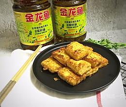 #金龙鱼营养强化维生素A 新派菜油#香煎黄金豆腐的做法