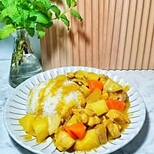 #夏日开胃餐# 简单美味快手&低脂低卡的咖喱鸡肉饭