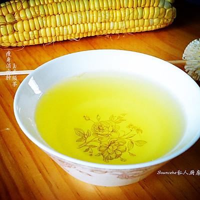 瘦身消肿,玉米须茶
