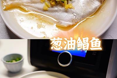 葱油鲳鱼@米博烹饪机