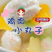 鸡肉小丸子 11+宝宝辅食