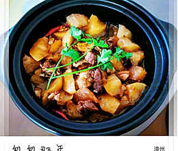 萝卜羊肉煲的做法
