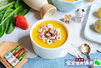 韩式谷物南瓜粥~宝宝辅食的做法